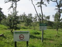 2自然保護