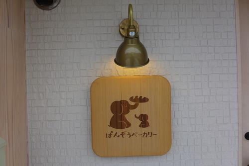 小鹿田焼の里からの帰路に美味しい美味しいパン屋〈ばんぞう〉発見!
