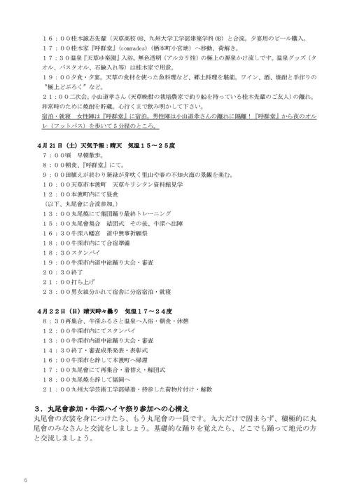 201808-01 天草牛深ハイヤレポート_ページ_14