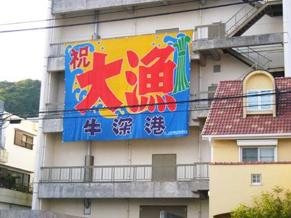 2010年度 藤原惠洋研究室新入生歓迎 天草文化資源+牛深ハイヤ踊り踏査 報告その6