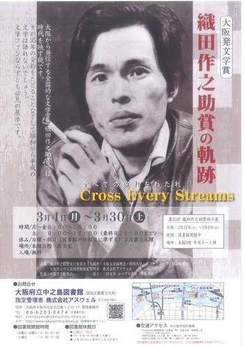 大阪府立中之島図書館の「織田作之助賞」をすべてを見せます!