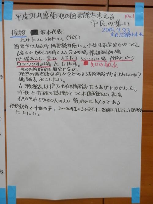 P9232250