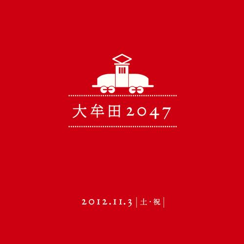 2012.10.13−19. 福岡県大牟田市「近代化遺産公開デー」に向けて只今準備中!