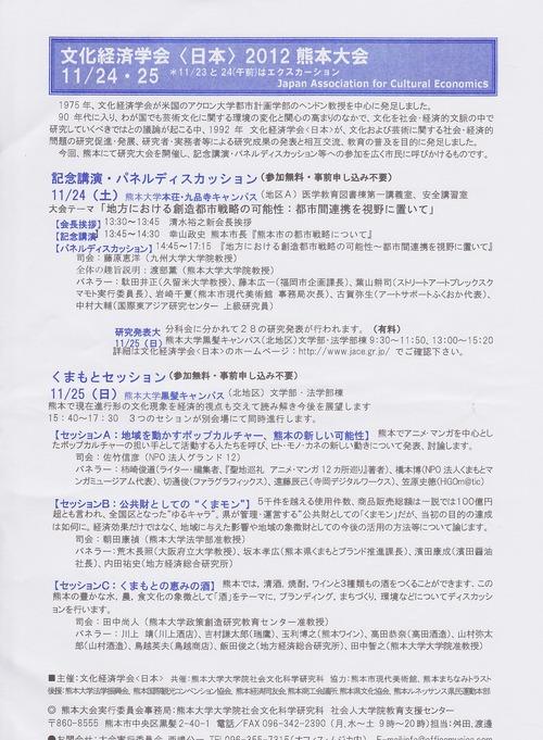 11月24・25日文化経済学会<日本>熊本大会開催されます!!