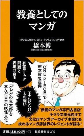 ふ印ラボ同人最強の漫画評論家・マンガミュージアム館長の橋本博さんの御本!