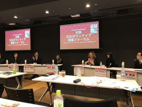 2019.3.2 (土)『全国文化ボランティア推進フォーラム』さいたま市にて開催っ!