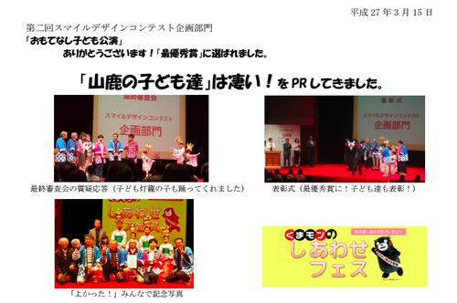 熊本県の「山鹿の子ども達」は凄い!