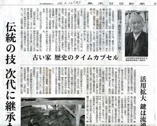 古民家や古材は歴史的文脈をつなぐ有形の紐帯です〜熊本日日新聞紙上で藤原惠洋教授が発言!