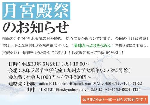 2018年6月26日(火)19:00〜22:00ふ印ラボの満月交流宴【月宮殿祭】(2018年度第4回)開催!