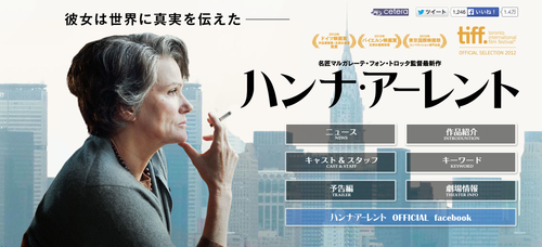ふ印キネマのご案内!福岡KBCシネマにて映画「ハンナ・アーレント」公開中。