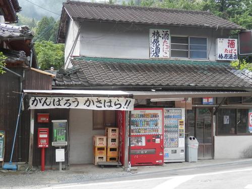九州北部豪雨災害の被災地の現在2014.6.1