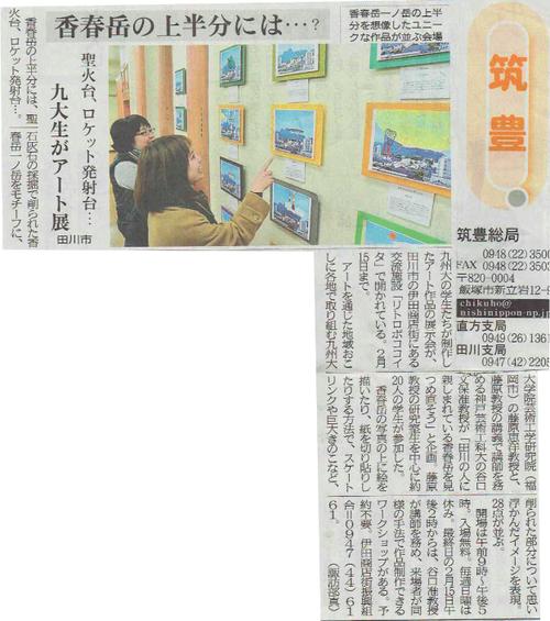 「アートスコ−プ田川プロジェクト〜香春岳を想像し創造する〜」西日本新聞筑豊版に掲載!