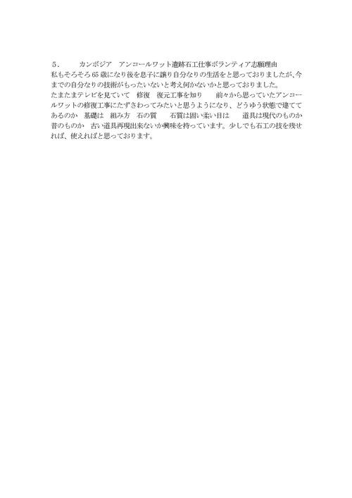 天草・千葉順次_3