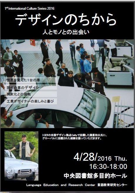 福岡大学図書館多目的ホールで諸星和夫氏講演会!4月28日(金)開催!!