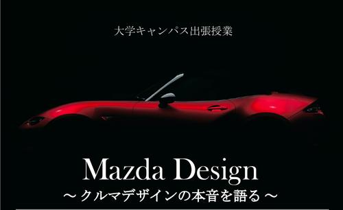 日本自動車工業会主催「大学キャンパス出張授業2014」(マツダ編) 講演テーマ『Mazda Design〜クルマデザインの本音を語る〜』