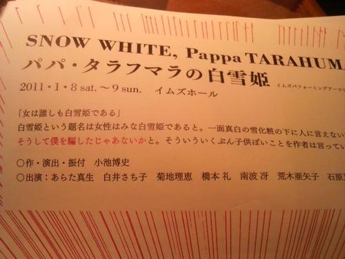 同人の小谷野さん白雪姫の怪しい王子様役で大活躍。「パパ・タラフマラ」感激観劇!!