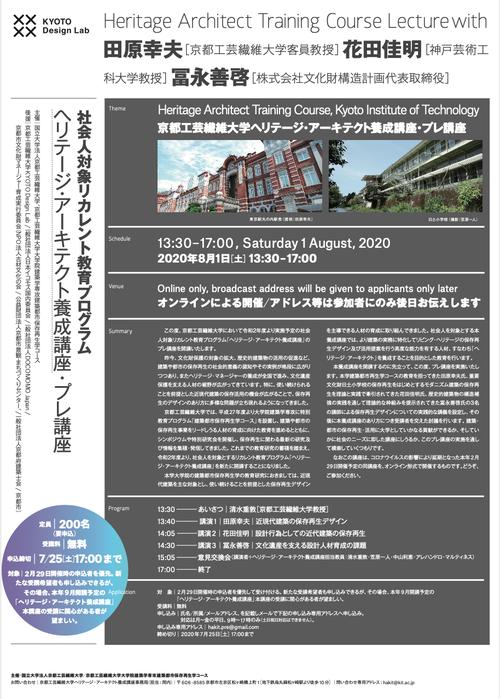 京都工芸繊維大学社会人対象リカレント教育プログラム ヘリテージ・アーキテクト養成講座・プレ講座ご案内