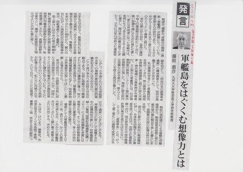 2013.11.7毎日新聞 全国版9面に藤原先生の「軍艦島をはぐくむ想像力とは」が掲載されました!!