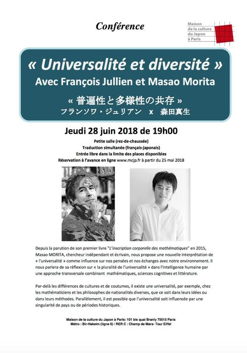 独立研究者森田真生氏、パリにて講演!