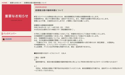 福岡市総合図書館もついに休館対策っへ!