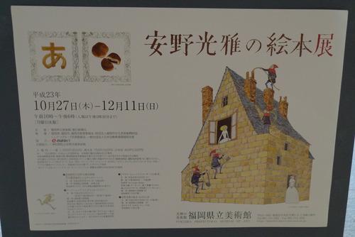 芸術の秋 「安野光雅の絵本展」@福岡県立美術館に行きましょう!!