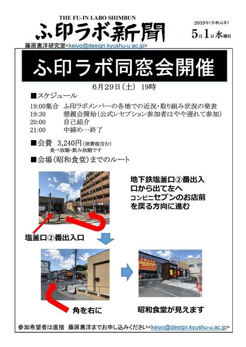 ふ印ラボ新聞発行!名古屋・名城大学梅本良作先生主幹による!