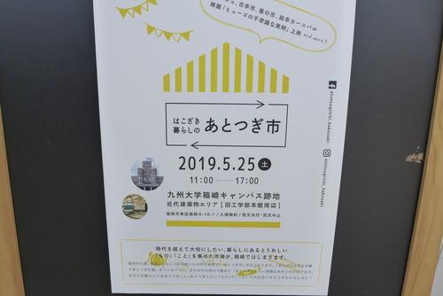 2019年5月25日(土)九州大学箱崎キャンパス跡「あとつぎ市」第1回開催!