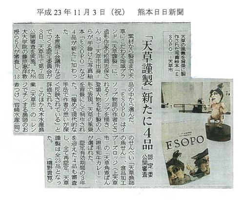 藤原惠洋先生も一押し!今年の天草謹製に認定されたのは・・・