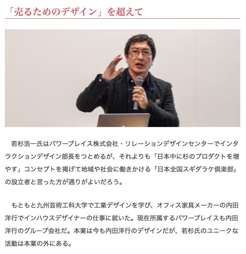 日本全国スギダラケ倶楽部創設者の一人若ちゃん・若杉浩一さん、本年度の九大グローバル・イノベーションセンター客員教授へ