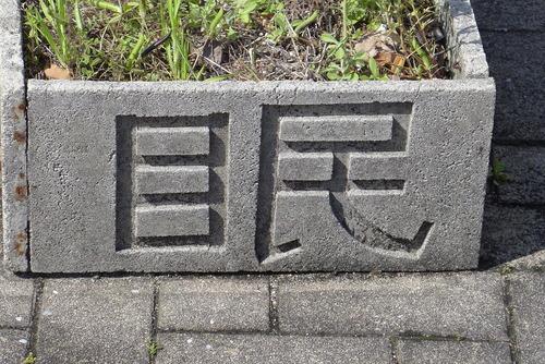 緊急事態宣言(全国7都府県のひとつ福岡県)下での休業要請を受け、九州大学も休業対象のため在宅勤務へ。しばし大橋キャンパス・ふ印ラボ研究室とお別れです。