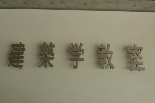 九州大学工学部建築学教室の建物を野辺送りすることとなりました!