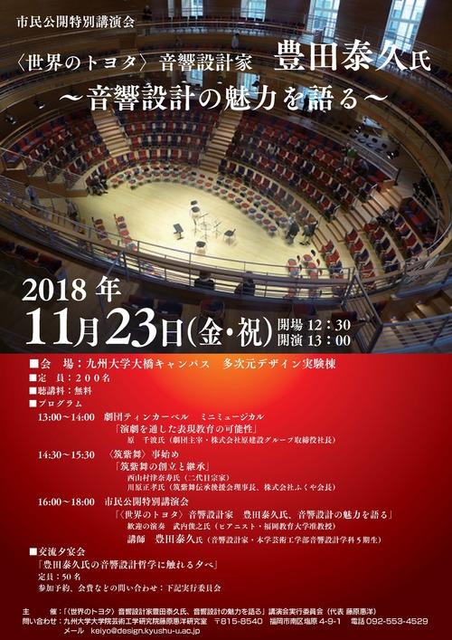 2018年11月23日(金・祝)九州大学大橋キャンパス多次元デザイン実験棟において音響設計家豊田泰久氏市民公開特別講演会(無料)を開催、Ver.02のポスターができました!