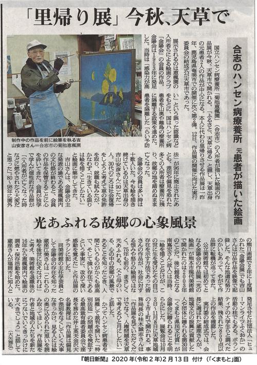 各紙で紹介されました。「ふるさと、天草に帰る—菊池恵楓園絵画クラブ金陽会作品展実行委員会」の結成式!