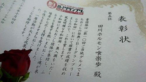 金子和智さんより。B-1グランプリin十和田で田川ホルモン喰楽歩第5位!連続入賞!