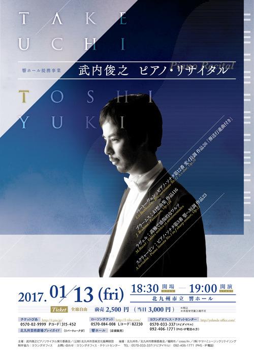 ピアニストで福岡教育大学武内俊之先生のリサイタルが2017年1月13日(金)18:30〜響ホールにて開催されます