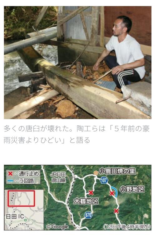 産経ニュース、大分合同新聞が日田水害で被災した小鹿田焼の里の復旧様子を伝えています。