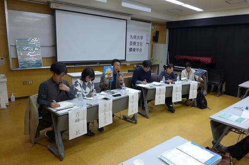 3月28日(火)「九州大学芸術文化環境学会」開催御礼