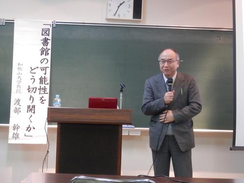 渡部幹雄・和歌山大学教授「図書館の可能性をどうきり拓くか」の講演会を聞いて。2015.2.21