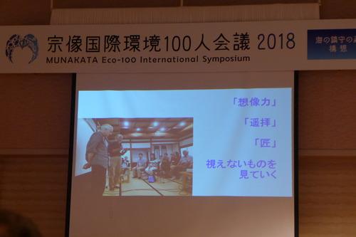 2018.8.24(金)、25(土)、26(日)にかけ第5回目の宗像環境国際百人会議が開催されました!