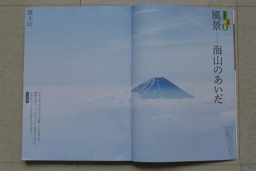 富士山が世界文化遺産に登録!ふ印ラボも会心の結果に大喜び!