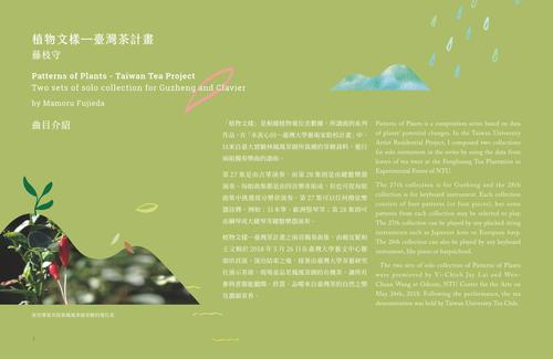 ふ印ラボ同人で作曲家・九州大学教授の藤枝守先生、台湾からCDリリース!