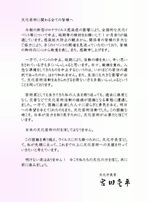 2020年3月27日、宮田亮平文化庁長官よりメッセージ「文化芸術に関わる全ての皆様へ」