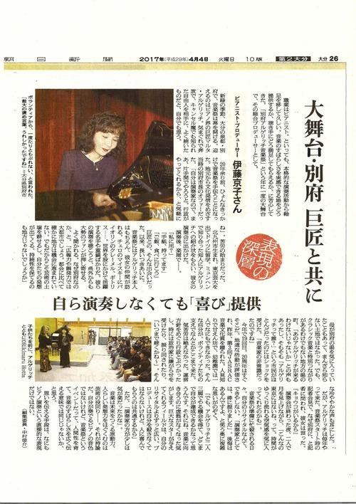 ピアニスト伊藤京子さんが、なぜ別府アルゲリッチ音楽祭のプロデューサーを19年も続けてこれたのか?