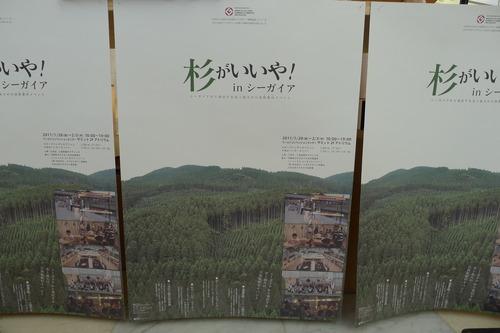 日本全国スギダラケ倶楽部の活動は面白杉!たとえば「杉がいいやinシーガイヤ」の杉デザインに目を見張る!