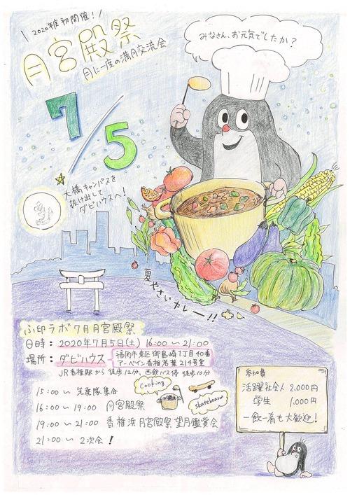 2020年7月5日(日)香椎浜にて3ヶ月ぶりのふ印ラボ満月交流宴〈月宮殿祭〉を開催!