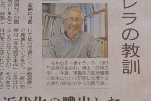 ふ印ラボOBの博士(芸工)建築家中村享一先生、朝日新聞で軍艦島・四密からの教訓を論じる!