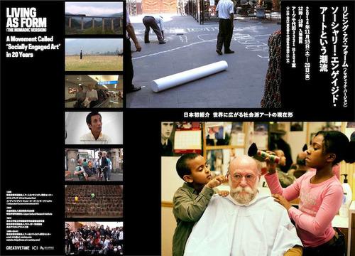 同人秋葉美知子さん企画の『ソーシャリー・エンゲイジド・アートという潮流』リビング・アズ・フォーム(ノマディック・バージョン)3331Arts Chiyoda