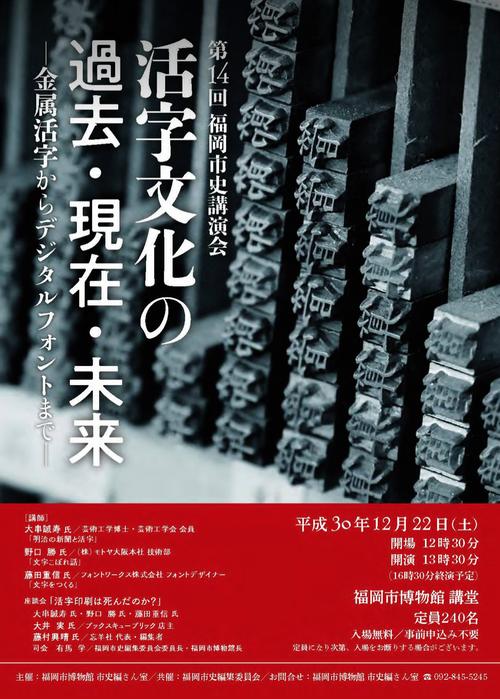 芸工OBで西日本新聞デザイン部次長小串誠寿さん登壇の講演会!