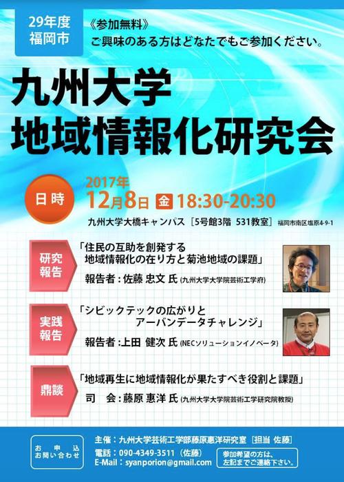 九州大学地域情報化研究会「住民の互助を創発する地域情報化の在り方と菊池地域の課題」12月8日(金)18:30〜20:30開催!
