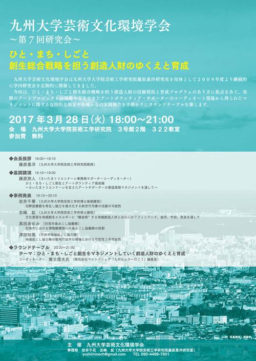 九州大学芸術文化環境学会~第7回研究会~2017年3月28日(火)に開催決定!
